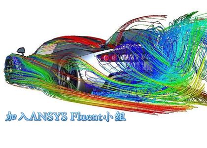 加入ANSYS Fluent小组_focus.jpg