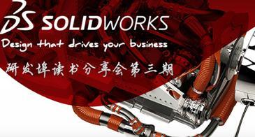 研发埠读书分享会第三期又来了!本期的资料分享小编为大家带来了SolidWorks软件的专业资料,正在学习SolidWorks的童鞋们不要错过哦!