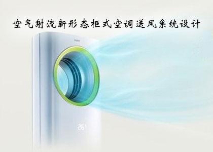 空气射流新形态柜式空调送风系统设计_focus.jpg