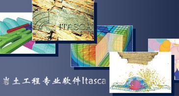作为专业的岩土工程分析软件,Itasca不仅可以解决大变形、几何形态破坏问题,也可以追踪记录破坏过程、多种岩土本构、地质结构面模拟、真时间历程动力模拟及地下水模拟等等。目前Itasca软件系列包括:岩土体工程高级连续介质力学分析软件FLAC2D/FLAC3D,高级非连续力学分析软件UDEC/3DEC和为类岩土材料和粒状系统设计的2D/3D微观力学离散元分析软件PFC2D/PFC3D三大部分。