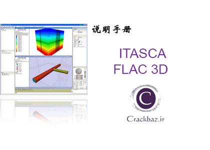ITASCA_falc-3d说明手册.jpg