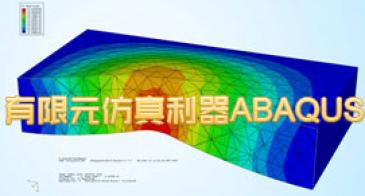 ABAQUS是一套功能强大的工程模拟的有限元软件,可以解决问题许多复杂的非线性问题。达索并购ABAQUS后,将SIMULIA作为其分析产品的新品牌。ABAQUS广泛应用在航空航天、汽车、消费品、能源和生命科学等领域,使用有限元分析可以让研发人员在探索真实世界时,减少时间和成本,同时提高了准确性。