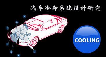 汽车发动机在将化学能转换成机械能的过程中,约有70%的能量被转换成热量,而散发这些热量则是汽车冷却系统的主要任务。此外,汽车发动机过冷会加快组件的磨损,使发动机效率降低并且排放出更多污染物,因此,汽车冷却系统的另一重要作用是使发动机尽快升温,并使其保持恒温。