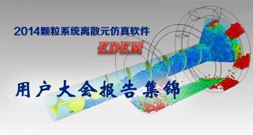 """海基科技联合英国DEM Solutions公司于2014年11月20日在上海举办了""""颗粒系统离散元仿真技术及应用研讨会--暨2014年EDEM用户大会""""本次年会有幸邀请到英国DEM Solutions公司的Senthil Arumugam先生和Stephen Cole先生到华交流,他们为大家带来了国际最前沿的仿真技术和理念。"""