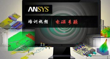 为了大家便捷、系统地学习ANSYS系列产品,分享资深工程师们的工程仿真实际问题、软件使用技巧及行业解决方案等内容。研发埠现将ANSYS中国推出的大量在线和线下培训课程整理、汇总在研发埠网站专题栏目。本期我们继续推出电磁领域方面的内容。