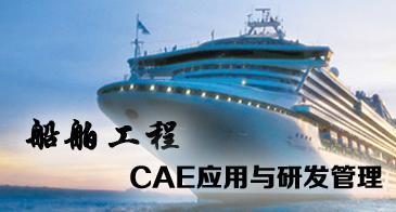 """为了帮助更多的技术人员、科研学者尽快的熟练使用仿真工具,开展研发工作,海基科技于2014年11月27日14:30-16:30举办了""""船舶行业CAE仿真技术网络研讨会""""。"""