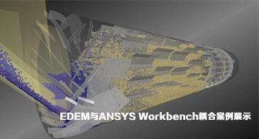 "ED为方便业内众多专家学者以及研发人员学习和使用离散元软EDEM及其与ANSYS Workbench耦合仿真,开展研发工作,海基科技于2014年12月11日14:30-16:30举办了""离散元CAE软件EDEM与ANSYS Workbench耦合介绍及案例展示""(全程免费)网络培训。"