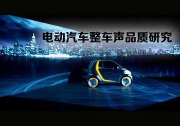 近年来电动汽车以其新能源、低污染的特点越来越受到关注,而其本身的一系列问题也逐一突显。整车1/3的抱怨与声学有关,1/5的研发费用于声学上;顾客对电动汽车的噪声抱怨已不再是噪声级的高低,而是声品质的水平。