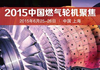 """2015中国燃气轮机聚焦将于2015年6月25日-26日在上海召开。本届大会以 """"加快中国燃气轮机自主研发,构建'高效、清洁、安全'能源结构""""为主题,重点话题将包括中国燃气轮机战略及自主创新,我国天然气市场、政策及未来燃气轮机市场需求世界范围内燃气轮机发展现状及未来趋势,燃气轮机技术国际合作与自主创新,燃气轮机总体设计创新及技术突破,燃气轮机叶片、高温材料等技术创新,燃气轮机高温部件的国产化与运行维护对策,降本增效—燃气轮机运维及检修实例,燃气轮机发电工程运行、应用示范等。"""