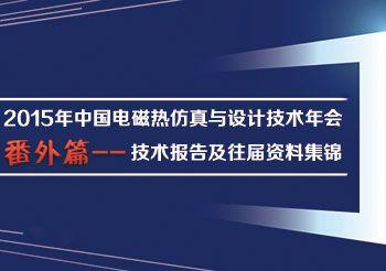 """由海基科技、研发埠联合举办的""""2015年中国电磁热仿真与设计技术年会""""于6月4日在西安圆满落幕,从活动启动至结束,共有200余名业内人士参与了本次会议的互动,除了有幸邀请到加拿大工程院院士、国际计算电磁学会常任理事、麦吉尔大学教授David A. Lowther博士以及国际计算电磁学会常任理事Behzad Forghani先生到华出席本次会议外,还有西电变压器有限责任公司、庆安集团、西安高压电器研究院、天威保变、长春三鼎变压器有限公司、西安微电机研究所、泰富西玛电机等多家单位的高层领导出席了本次活动,给予了极大的支持和肯定。"""
