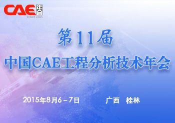 为增强我国制造企业的产品研发能力、缩短开发周期、提高设计质量及优化开发流程、降低开发成本,推广仿真技术在产品研制过程中的深入应用,搭建交流平台,促进企业、科研院所、高等院校之间交流与合作,第11届中国CAE工程分析技术年会(CCAC 2015)将于2015年8月6-7日在广西桂林召开。