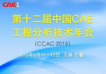 为增强我国制造企业的产品研发能力、缩短开发周期、提高设计质量及优化开发流程、降低开发成本,推广仿真技术在产品研制过程中的深入应用,搭建交流平台,促进企业、科研院所、高等院校之间交流与合作,第12届中国CAE工程分析技术年会(CCAC 2016)将于2016年8月11-12日在吉林长春召开。