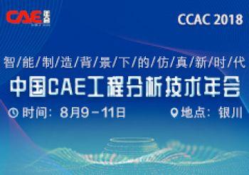 为增强我国制造企业的产品研发能力、缩短开发周期、提高设计质量及优化开发流程、降低开发成本,推广仿真技术在产品研制过程中的深入应用,搭建交流平台,促进企业、科研院所、高等院校之间交流与合作,第14届中国CAE工程分析技术年会将于2018年8月9-10日在宁夏-银川召开,研发埠作为本次大会的官方网站,热忱欢迎各位专家学者的莅临。
