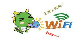 """随着智能手机的普及,越来越多的人尤其是""""微信控""""、""""微博控""""每到一个地方,第一件事就是拿出手机、电脑搜索附近有无未加密的免费WiFi(无线网络)""""蹭网""""来上网冲浪。而现在一家美国公司告诉我们一年后将使免费wifi覆盖全球,到时候再也不用蹭网,地球人到哪儿都可以享用免费wifi了。听起来很不错,小伙伴们一起来看看吧!研发埠——权威专业的工程研发创新分享平台"""