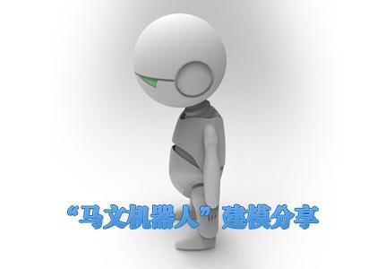 """""""马文机器人""""建模分享"""