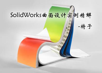 solidworks曲面设计视频集锦