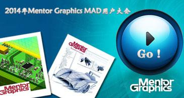 2014年Mentor Graphics MAD用户大会落幕