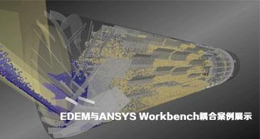 EDEM与ANSYS Workbench耦合介绍及案例展示