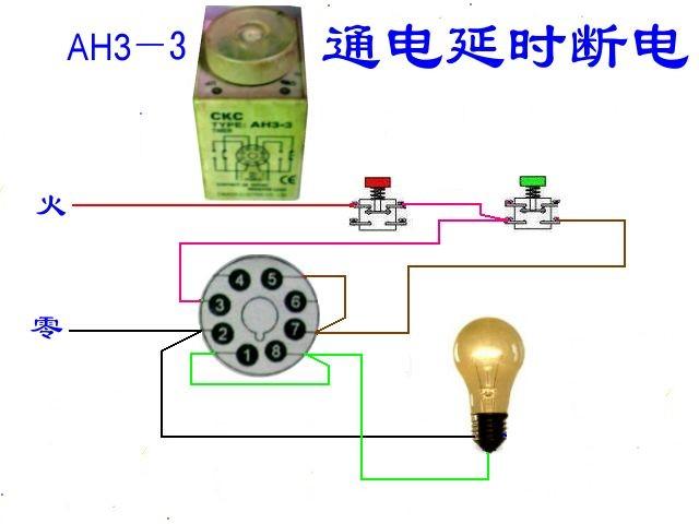 带启动和急停的通电延时电路