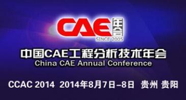 第十届中国CAE工程分析技术年会于2014年8月7-8日在美丽的贵阳隆重召开,作为CAE行业内规格最高的专业会议,吸引了包括钟万勰院士在内的将近300位工程研发领域的知名专家学者。承载着推动我国CAE产业的发展、促进CAE技术在我国***业的深入应用的使命,本次大会见证了CAE工程分析技术在十年中的蓬勃发展。