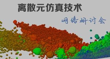 "EDEM作为世界上第一款离散元CAE软件,通过模拟散状物料生产过程中颗粒体系的行为特征,协助设计人员对各类散料生产设备进行设计、测试和优化。 为方便业内众多专家学者以及研发人员学习和使用EDEM,开展研发工作,海基科技于2014年8月7日举办了""离散元仿真技术网络研讨会"",让您足不出户就可以与海基高级工程师进行交流。"