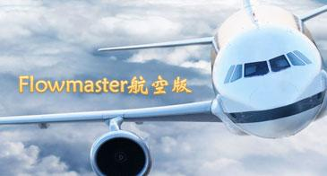 Flowmaster航空版内置了全面的航空系统元器件库、针对燃油液压与环控系统的专业模块、航空燃油与液压系统的流体工质物性数据库等,同时在航空系统分析上,添加了先进的模拟工具三维坐标系统,可以在产品开发的整个周期内完成分析、优化工作,从而节约大量的成本,提高了产品的竞争力。