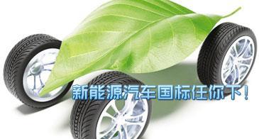 全国汽车标准化技术委员会发布我国《新能源汽车国家标准目录》,为了方便大家使用,小编整理汇总了其中的一些国标,快来收入囊中吧!