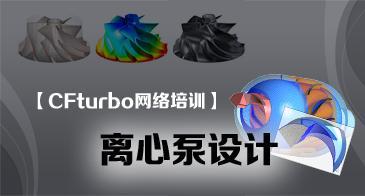 """为了帮助更多的技术人员、科研学者尽快的熟练使用仿真工具,开展研发工作,海基科技于2014年11月13日14:30-16:30举办""""CFturbo离心泵设计专题网络培训""""。本次网络培训旨在介绍如何利用CFturbo快速设计离心泵,并与其他软件联合实现""""设计-仿真-优化-成型""""的产品研发思路和应用,快速高效地完成离心泵叶轮及蜗壳的设计。"""