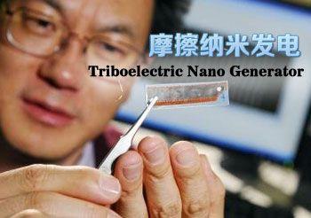 能源问题是亟待解决的世界性难题之一,一种由价廉普适材料制造的摩擦纳米发电机Triboelectric Nano Generator(TENG)通过利用摩擦机械能,开辟了一条未来能源的新道路。