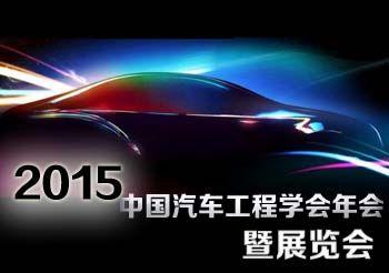 2015中国汽车工程学会年会暨展览会(SAECCE 2015)将邀请院士、汽车及零部件企业高层、行业顶级专家,通过圆桌访谈、专题研讨等形式,引领前瞻技术发展方向,讨论行业热点技术话题。本届年会预计参会代表将超过1800人。         年会内容丰富,包括高层访谈、技术分会、专题分会、并行会议、试乘试驾、技术参观、科技表彰等多项活动。         年会预计组织二十余场专题分会,为国内外技术专家就行业共同关注的热点技术问题提供讨论平台。专题分会将由企业或学术界的资深专家发起,提出技术议题,并邀请和组织相关领域的专家,以技术演讲和圆桌访谈的形式进行深度探讨。