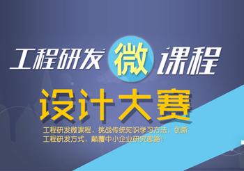 """2015年5月研发埠郑重开启 """"「研发埠」工程研发微课程设计大赛"""",我们希望以本次大赛为契机,给中国的尖端研发人才提供一个展示自我、共享工程研发知识的平台。""""「研发埠」工程研发微课程设计大赛""""希望通过知识的共享,帮助提升中小型制造企业研发协同创新能力,实现研发中国梦!"""