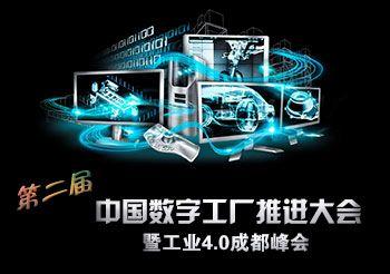 """为帮助制造企业提升生产力,实现生产智能化和有效管理,推动数字化工厂技术的应用与发展,搭建数字化工厂建设交流合作平台,中国机电一体化技术应用协会、国家两化融合创新推进联盟、中国机械工程学会机械工业自动化分会、中国自动化学会制造技术专业委员会经研究决定于2015年5月28—29日在成都举办""""第二届中国数字工厂推进大会""""。"""