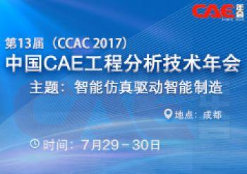 为增强我国制造企业的产品研发能力、缩短开发周期、提高设计质量及优化开发流程、降低开发成本,推广仿真技术在产品研制过程中的深入应用,搭建交流平台,促进企业、科研院所、高等院校之间交流与合作,第13届中国CAE工程分析技术年会将于2017年7月29-30日在成都召开,研发埠作为本次大会的官方网站,热忱欢迎各位专家学者的莅临。